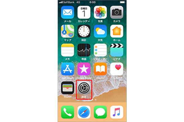 ソフトウェアを最新版にする方法 iPhone ステップ1