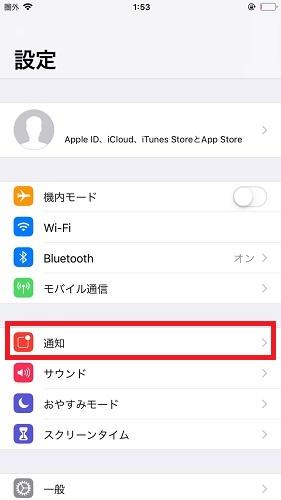 既読をつけずにメッセージを確認する方法 iPhone 通知で読む2