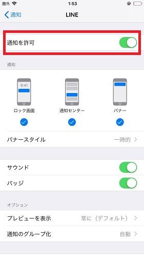 既読をつけずにメッセージを確認する方法 iPhone 通知で読む4