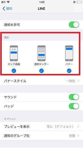 既読をつけずにメッセージを確認する方法 iPhone 通知で読む5