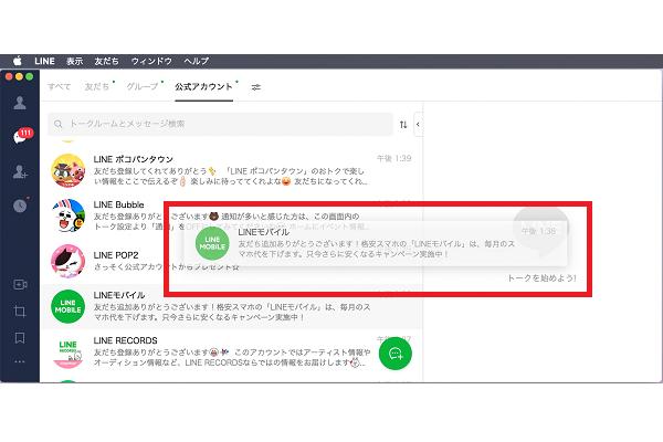 既読をつけずにメッセージを確認する方法 PC 非アクティブウィンドウ2