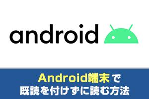 Androidで既読を付けずに読む方法