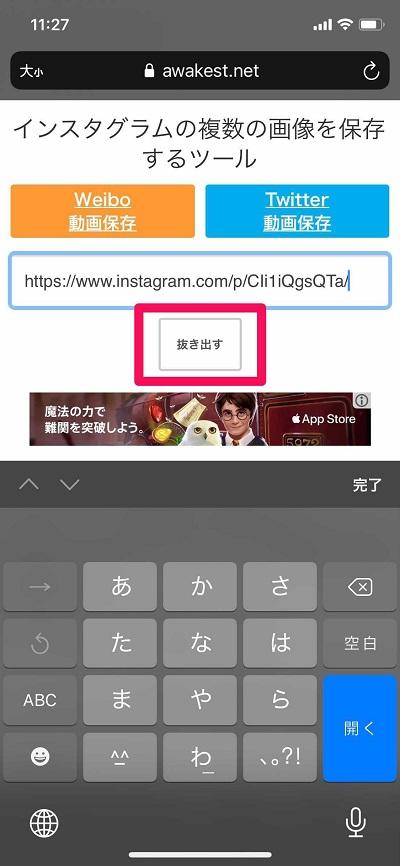 保存 instagram 動画