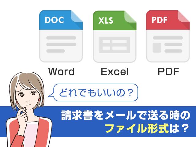 請求書をメールで送る時のファイル形式