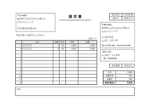 基本請求書テンプレート(ヨコ型/シンプル)
