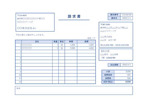 基本請求書テンプレート(ヨコ型/シンプル青)