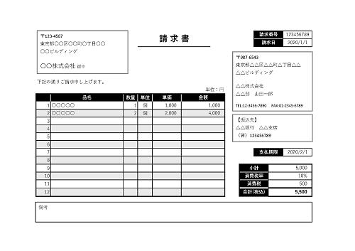 基本請求書テンプレート(ヨコ型/黒)