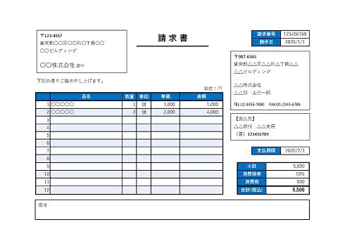 基本請求書テンプレート(ヨコ型/青)