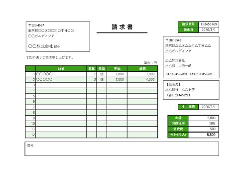 基本請求書テンプレート(ヨコ型/緑)