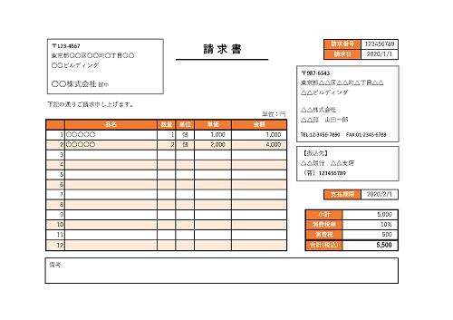 基本請求書テンプレート(ヨコ型/オレンジ)
