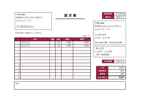 基本請求書テンプレート(ヨコ型/赤)