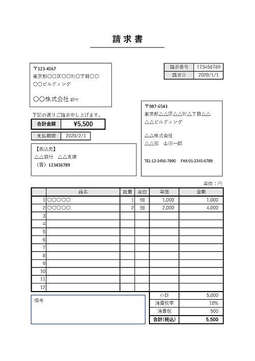 基本請求書テンプレート(タテ型/シンプル)