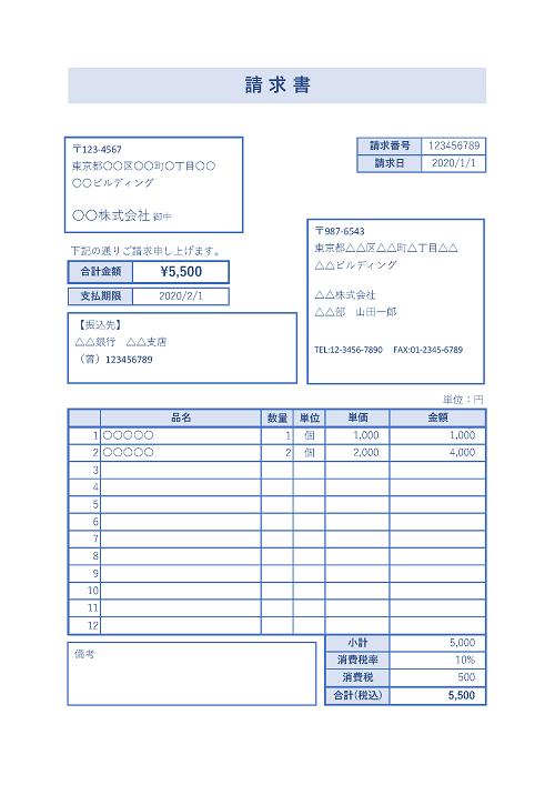 基本請求書テンプレート(タテ型/シンプル青)