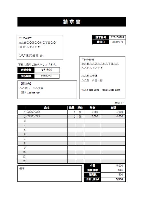 基本請求書テンプレート(タテ型/黒)