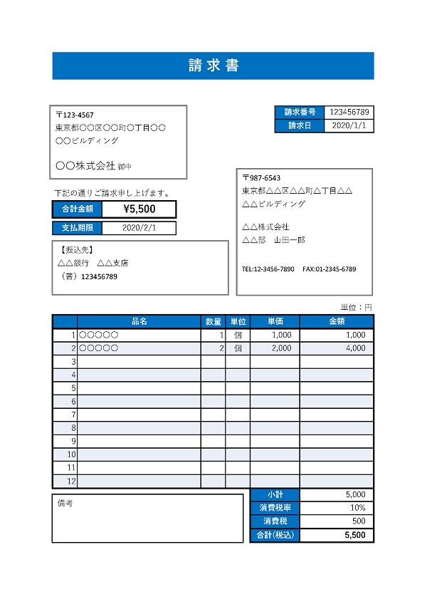 基本請求書テンプレート(タテ型/青)