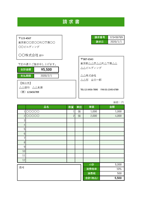 基本請求書テンプレート(タテ型/緑)