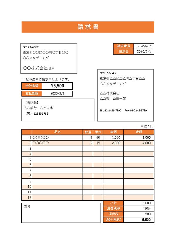 基本請求書テンプレート(タテ型/オレンジ)
