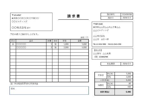 軽減税率対応請求書テンプレート(ヨコ型/シンプル)
