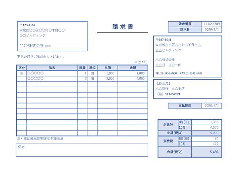 軽減税率対応請求書テンプレート(ヨコ型/シンプル青)