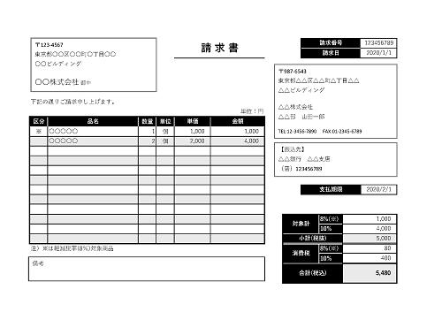 軽減税率対応請求書テンプレート(ヨコ型/黒)