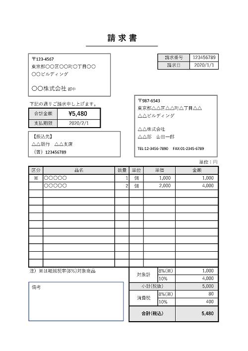 軽減税率対応請求書テンプレート(タテ型/シンプル)