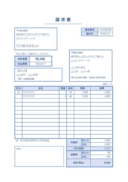 軽減税率対応請求書テンプレート(タテ型/シンプル青)