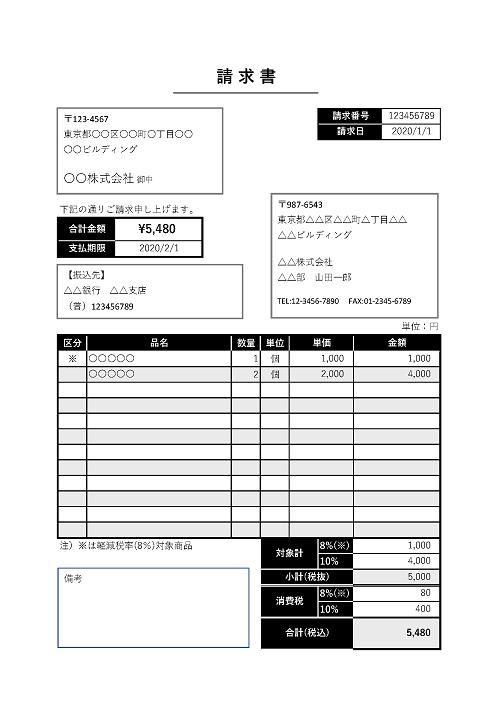 軽減税率対応請求書テンプレート(タテ型/黒)