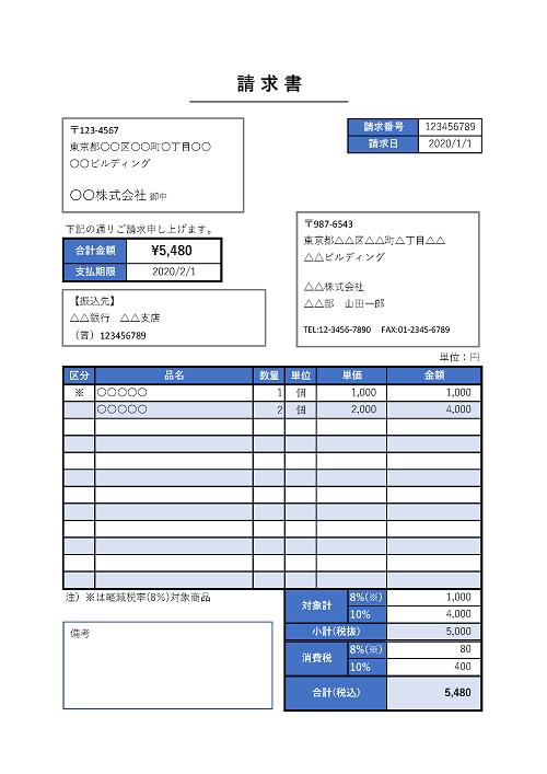 軽減税率対応請求書テンプレート(タテ型/青)