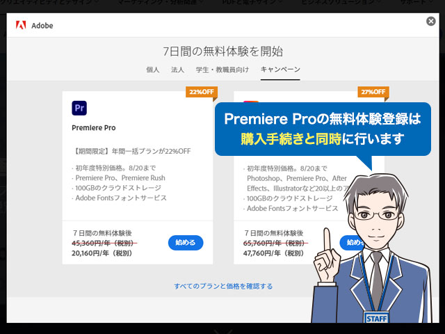 Premiere Proの購入方法