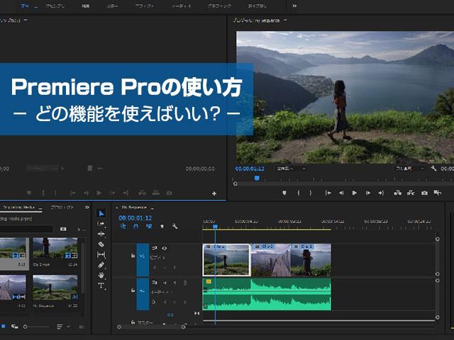 Premiere Proの使い方