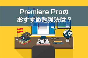 すぐにPremiere Proを使いこなすなら講座受講がおすすめへジャンプ
