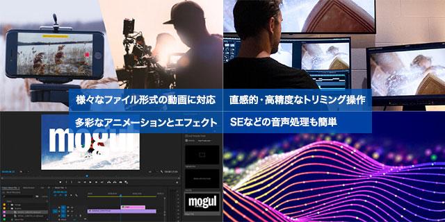 Adobe Premiere Proってどんな事ができるの?