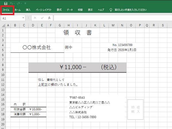 pdf ファイル ワード 貼り 付け