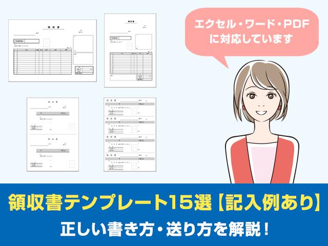 【完全無料】領収書テンプレート16種類(エクセル・ワード・PDF対応)ー正しい書き方・送り方