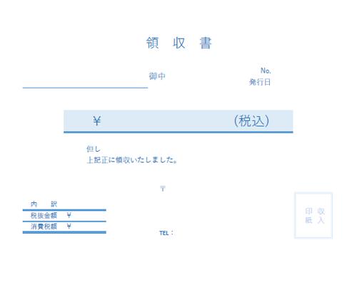 基本領収書テンプレート(全青)