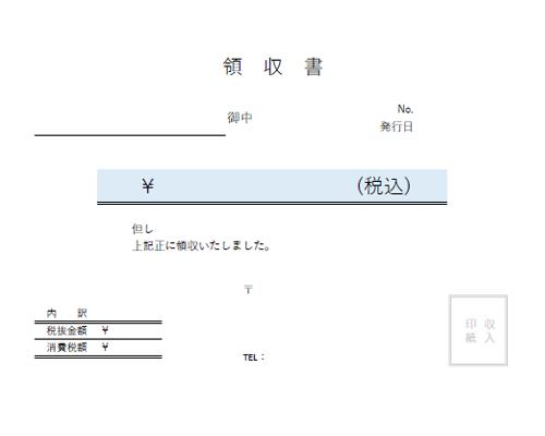 基本領収書テンプレート(青)