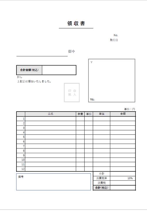 明細あり請求書テンプレート(タテ型/緑)