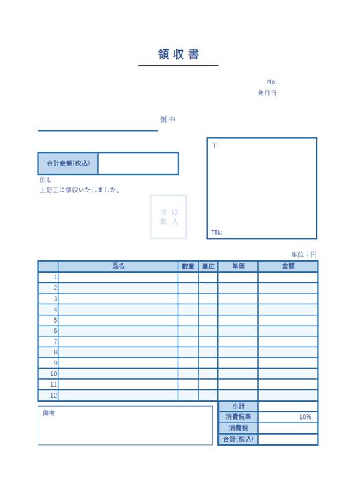 明細あり請求書テンプレート(タテ型/全青)