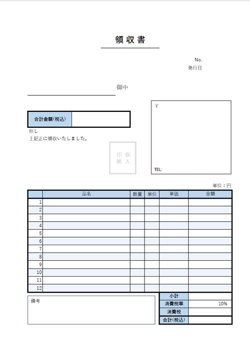 明細あり請求書テンプレート(タテ型/青)