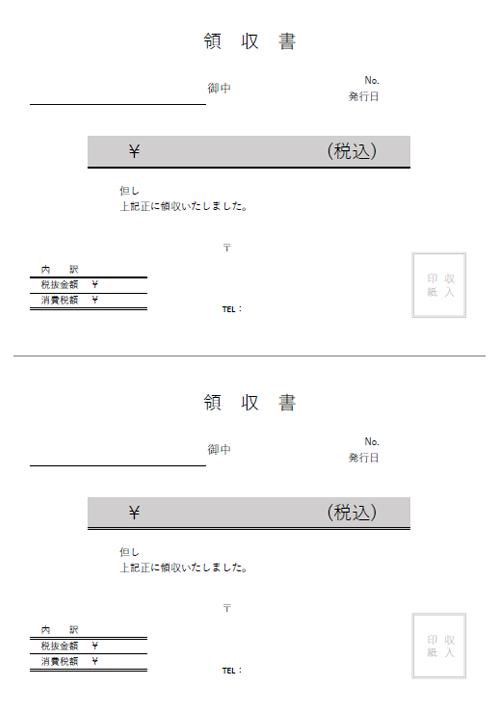2連の領収書テンプレート(シンプル)
