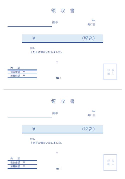2連の領収書テンプレート(青)