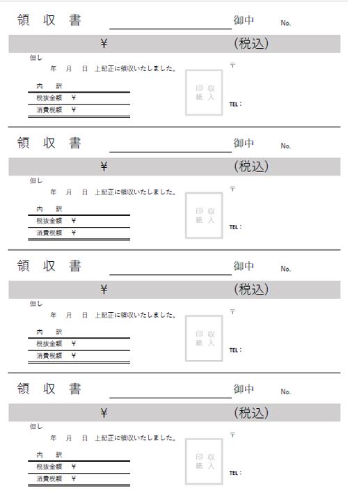 4連の領収書テンプレート(シンプル)