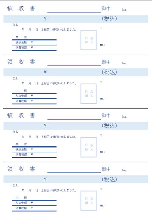 4連の領収書テンプレート(青)