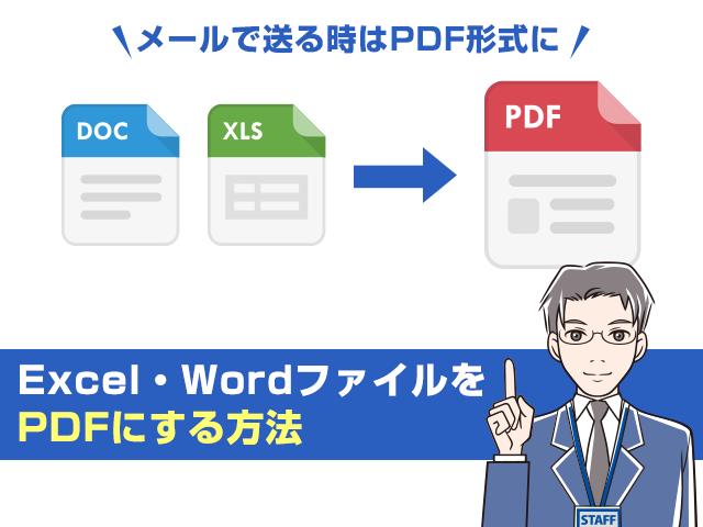 領収書をpdfにする方法