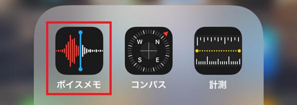 iphoneのボイスメモ機能
