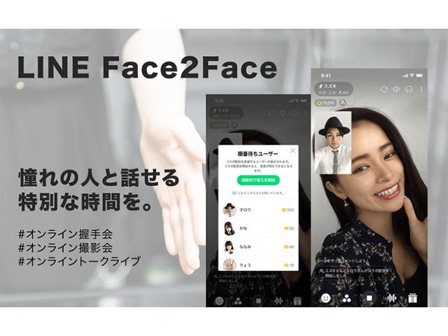 LINE Face2Face