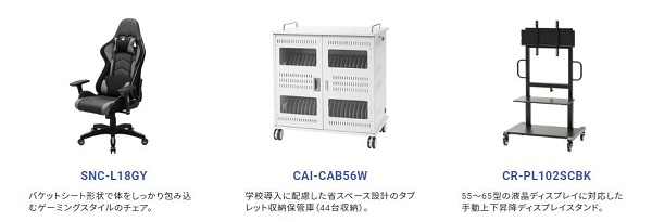 SANWA AR 対応製品