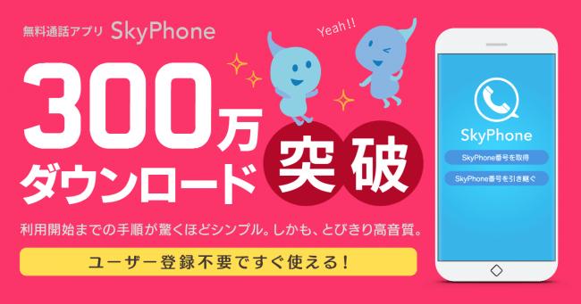 スカイフォン300万ダウンロード突破