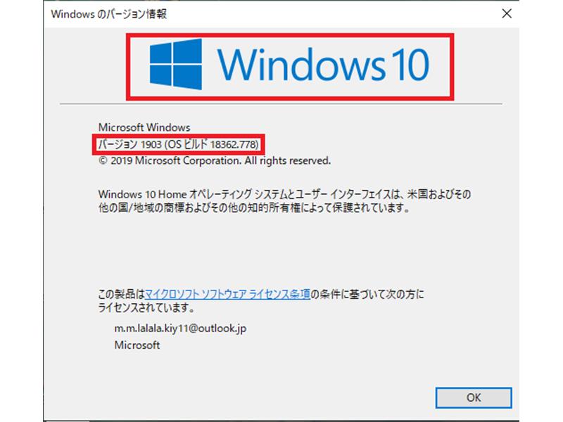 超簡単】Windowsのバージョン確認方法をOS別(7/8/10)で解説-詳細 ...