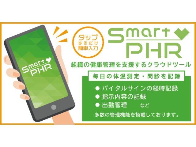 健康観察アプリSmartPHR
